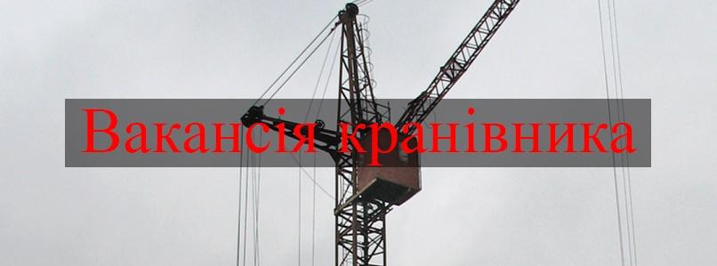 Робота: Кранівника на баштовий будівельний кран С-981А, КБ-403, КБ-405, КБ-408, КБ-308 и тд. Тернопіль