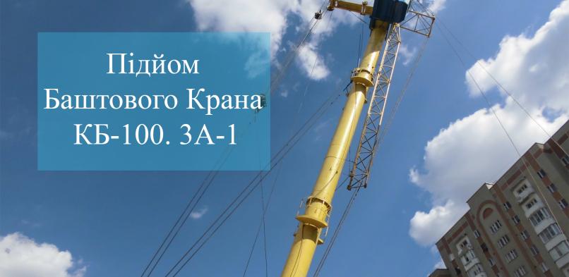 Підйом Баштового Крана КБ-100. 3А-1