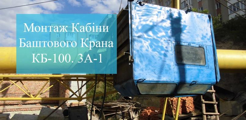 Монтаж Кабіни Баштового Крана КБ-100. 3А-1