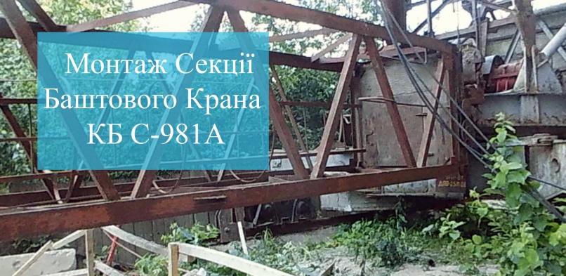 Монтаж Секції Баштового Крана КБ С-981А