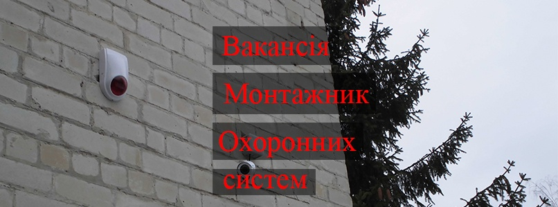 Робота: Монтажник охоронних систем (пультова охорона)