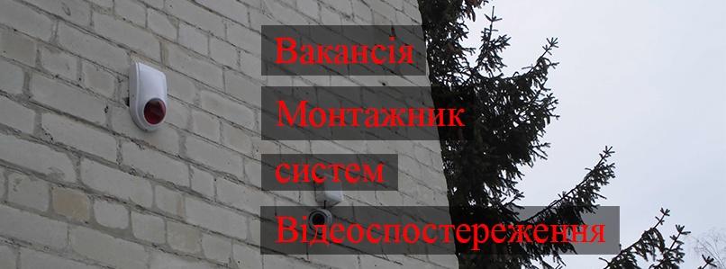 Робота: монтаж, запуск, налагодження відеоспостереження Тернопіль