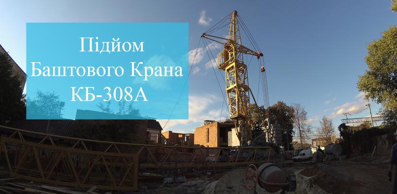 Підйом Баштового Крана КБ-308А