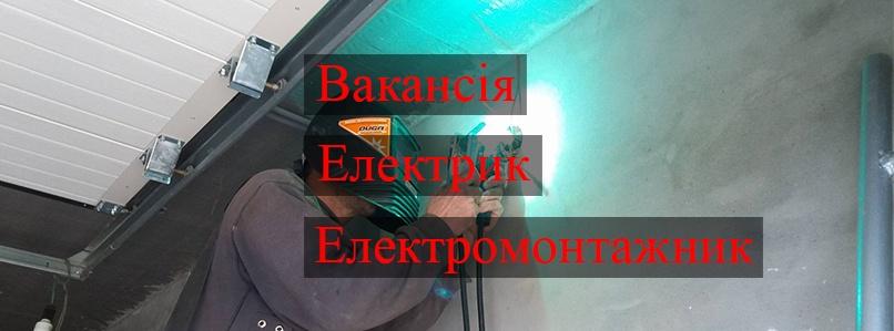 Робота:  Електрика та електромонтажника Тернопіль