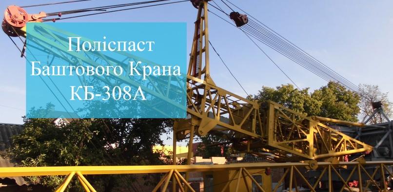 Поліспаст Баштового Крана КБ-308А