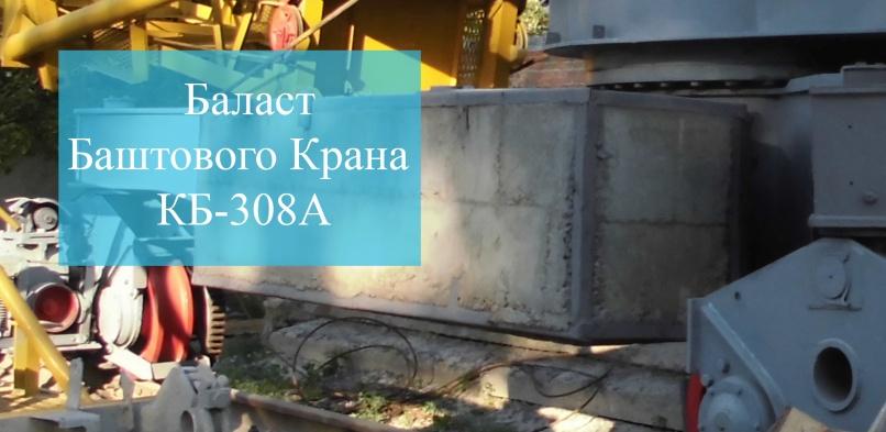 Кріплення Баласта Баштового Крана КБ 308А