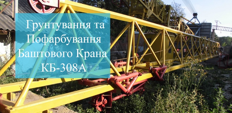 Грунтування та Пофарбування Баштового Крана КБ 308А