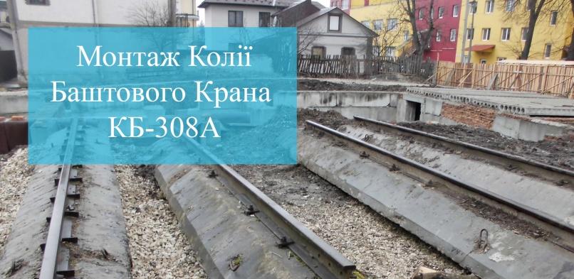 Монтаж Колії Баштового Крана КБ 308А