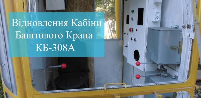 Відновлення Кабіни Баштового Крана КБ 308А