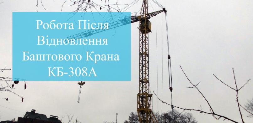 Робота Відновленого Баштового Крана КБ 308А