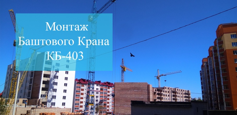 Монтаж  Баштового Крана КБ 403
