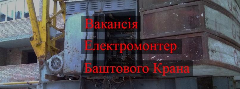 Робота: Електромонтер  Баштових Кранів Тернопіль