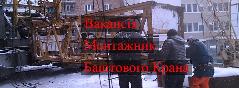 Робота: Монтажник Баштових Кранів Тернопіль